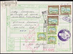 Kuwait Paket-Einlieferungsschein 908+910 Bauwerke mit Paketpoststempel 7.10.1986