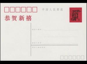 China: Pluskarte Jahr der Schlange - Vögel & Schlange, postfrisch