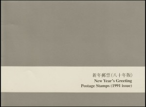 Taiwan 2014-2015 Jahr des Affen im amtlichen Folder New Yaer's Greeting 1991