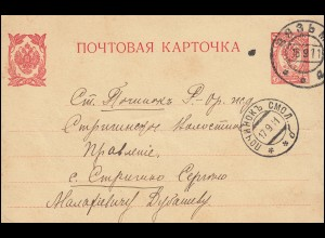 Rußland Postkarte P 21 Wappenadler 3 Kop. rot WJASMA 16.9.1911 n. POTSCHINOK