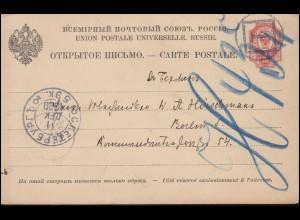 Zusammendruck KZ 6 Brandenburger Tor im 7er-Streifen Orts-R-Bf FREIBURG 14.3.68