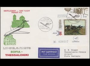 Erstflug LH-312 Sofia-Thessaloniki: Marke aus Bl.39 Tourismus, SSt SOFIA 3.4.73