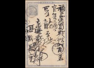Japan Ganzsache Postkarte / Postcard / Inland 1 1/2 Sen hellgrau, echt gelaufen