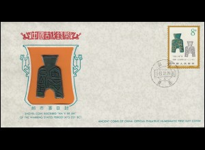 China: Numisbrief-FDC Alte chinesische Münzen 1981 MICHEL 1761, Schaufel-Münze