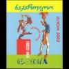 2002 Georgien 397D-398D Zirkus, Markenheftchen ** postfrisch